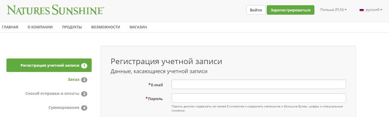 Заполнение анкеты для регистрации