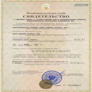 Свидетельство об аккредитации представительства NSP