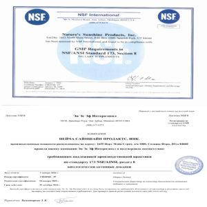 Сертификат NSF