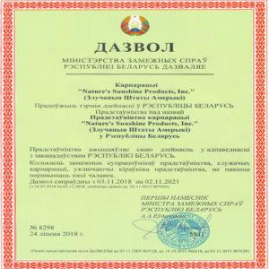 Разрешение на открытие представительства NSP в Беларуси