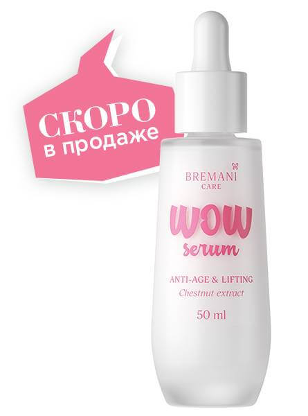 Wow-Serum with Chestnut Extract. Anti-age & Lifting